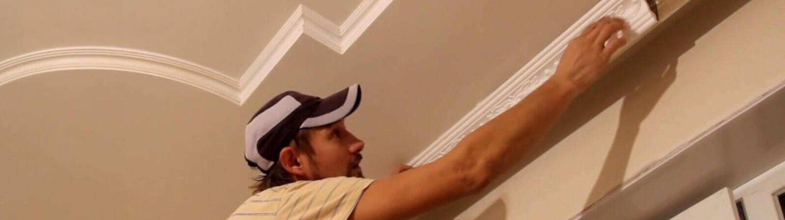Як клеїти багети на стелю